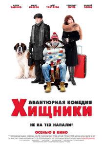 Фильм Хищники (2020)