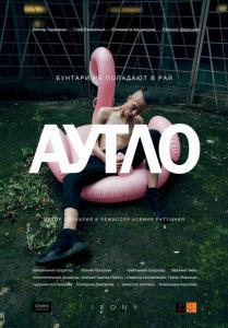 Фильм Аутло (2020)