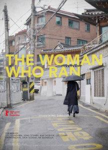 Фильм Женщина, которая убежала (2020)