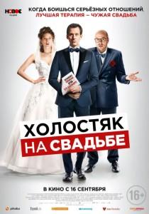 Фильм Холостяк на свадьбе (2021)