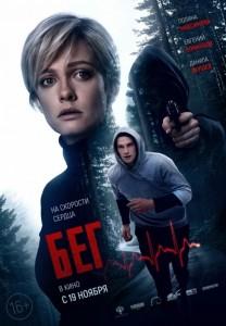 Фильм Бег (2020)
