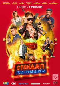 Фильм Стендап под прикрытием (2021)