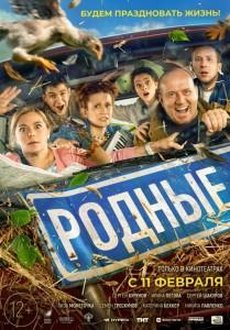 Фильм Родные (2021)