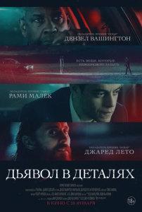 Фильм Дьявол в деталях (2021)