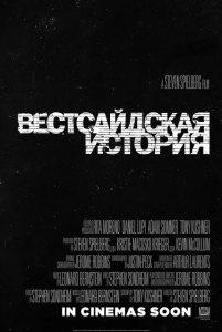 Фильм Вестсайдская история (2021)