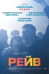 Фильм Рейв (2020)