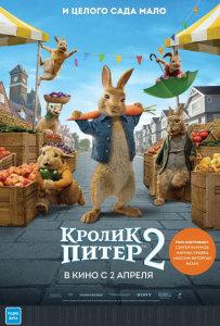 Фильм Кролик Питер 2 (2021)