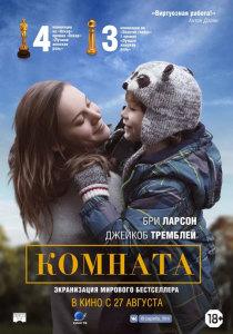 Фильм Комната (2020)