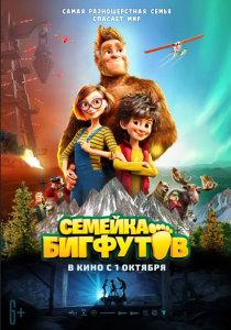 Мультфильм Семейка Бигфутов (2020)