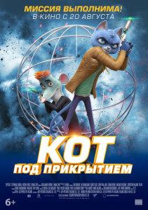 Мультфильм Кот под прикрытием (2020)