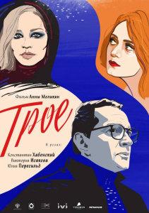 Фильм Трое (2020)