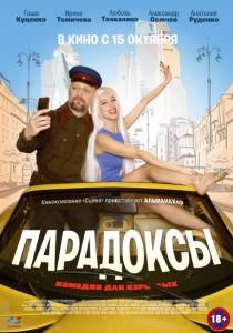 Фильм Парадоксы (2020)