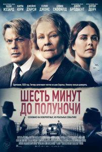 Фильм Шесть минут до полуночи (2020)