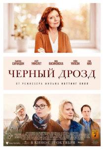 Фильм Черный дрозд (2020)