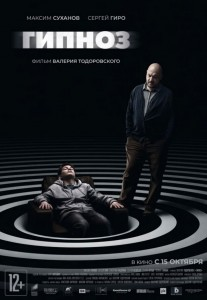 Фильм Гипноз (2020)