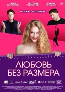 Фильм Любовь без размера (2020)
