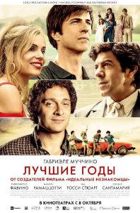 Фильм Лучшие годы (2020)