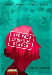 Фильм Как Надя пошла за водкой (2020)