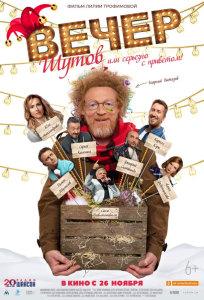 Фильм Вечер шутов, или Серьезно с приветом (2020)
