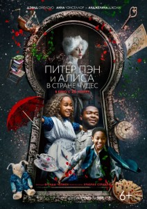 Фильм Питер Пэн и Алиса в стране чудес (2020)