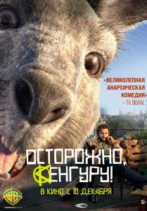 Фильм Осторожно, Кенгуру! (2020)