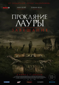 Фильм Проклятие Лауры: Завещание (2020)