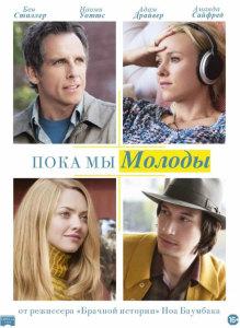 Фильм Пока мы молоды (2020)