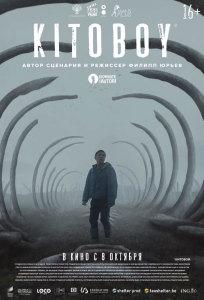 Фильм Китобой (2020)