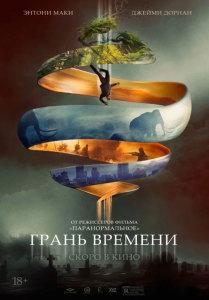 Фильм Грань времени (2020)