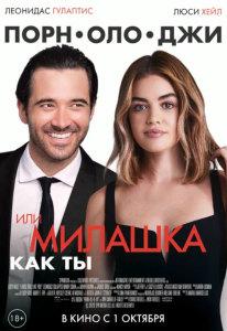 Фильм Порнолоджи, или Милашка как ты (2020)