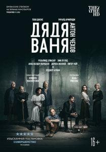 Фильм Дядя Ваня (2020)