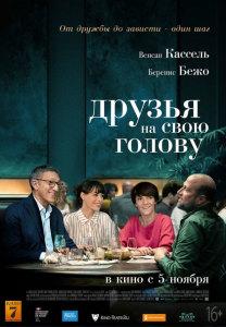 Фильм Друзья на свою голову (2020)