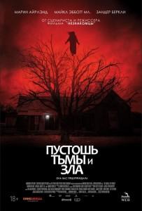 Фильм Пустошь тьмы и зла (2020)