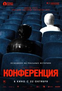 Фильм Конференция (2020)