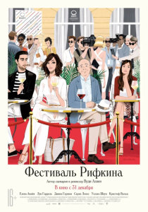 Фильм Фестиваль Рифкина (2020)