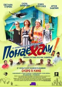 Фильм Понаехали (2020)
