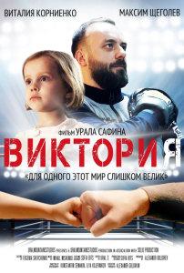 Фильм Виктория (2020)