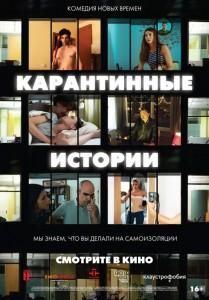 Фильм Карантинные истории (2020)