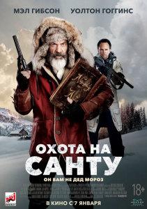 Фильм Охота на Санту (2020)