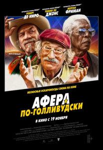 Фильм Афера по-голливудски (2020)