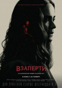 Фильм Взаперти (2020)