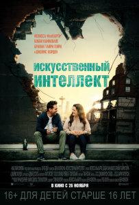 Фильм Искусственный интеллект (2020)