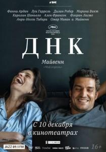 Фильм ДНК (2020)