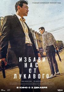 Фильм Избави нас от лукавого (2020)