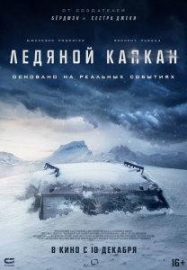 Фильм Ледяной капкан (2020)