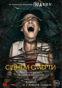 Фильм С днем смерти (2021)