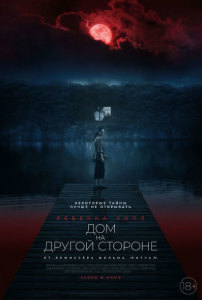 Фильм Дом на другой стороне (2021)