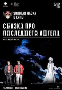 Фильм Сказка про последнего Ангела (2020)