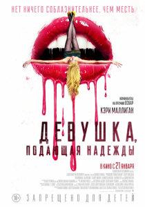 Фильм Девушка, подающая надежды (2021)