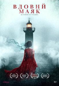 Фильм Вдовий маяк (2021)